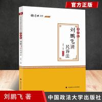 2020厚大法考司法考试刘鹏飞讲民诉法 理论卷 中国政法大学出版社
