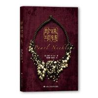 珍珠项链【美】米雪,龚淑敏,刘金良9787805889924 【本店满129送定价198精美套装图书】
