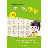 小学一年级硬笔(上)(按2013年教育部最新纲要编写;小学义务教育教材同步(人教版))