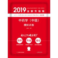 2019原军医版 卫生资格证考试试题 中科小红砖2019中药学(中级)模拟试卷