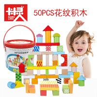 卡木灵儿童积木1-3-6岁拼装玩具益智早教男孩女孩50片花纹积木 K-310
