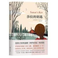 正版 莎拉的钥匙 一个女人和一个小女孩 塔季雅娜德罗斯奈 著 余小山译 四川文艺出版社9787541149306