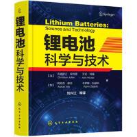 锂电池科学与技术