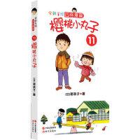 【正版现货】樱桃小丸子11 (日)樱桃子 9787514320046 现代出版社