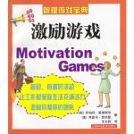 激励游戏(美)爱泼斯坦,(美)罗杰斯,王永钦上海科学技术出版社9787532367580