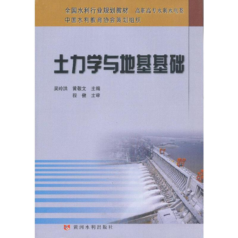 土力学与地基基础(全国水利行业规划教材 高职高专水利水电类中国水利教育协会策划组织)