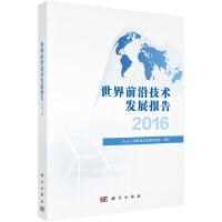 世界前沿技术发展报告2016