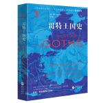 华文全球史047・哥特王国史