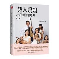超人妈妈的时间管理课 独家限量签名版(五宝妈写给既要顾家、又要工作的普通女人。做全家的CEO,妈妈知道怎么办)