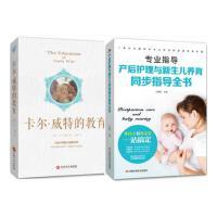 卡尔威特的教育 教育孩子的书籍+产后护理与新生儿养育同步指导全书 护理新生儿养护细节科学指导书籍 育儿书籍父母应读0-