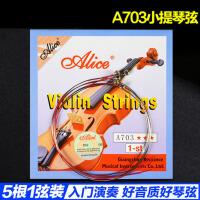 小提琴弦A703套弦多款可选提琴弦初学推荐演奏级铝镁小提琴专用弦