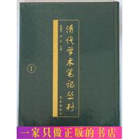 清代学术笔记丛刊(16开精装 全套70册)