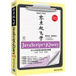 【正版直发】零点起飞学JavaScript+jQuery(配光盘)(零点起飞学编程) 刘亮亮,李文强 97873023