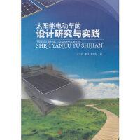 【正版直发】太阳能电动车的设计研究与实践 王元良,李达,曾明华 9787564362270 西南交通大学出版社