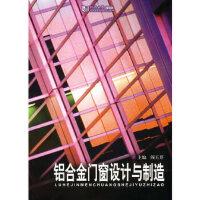 【包邮】 铝合金门窗设计与制造 9787560839431 同济大学出版社