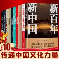 张维为著作全套10册中国崛起三部曲+我们为什么看好中国+中国特色社会主义+中国战疫+这就是中国人你要自信+新百年新中国中