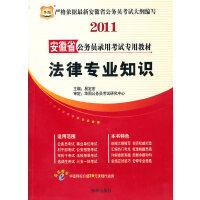 2011安徽省公务员录用考试专用教材:法律专业知识