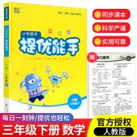 小学数学提优能手三年级下册人教版2021新版通城学典