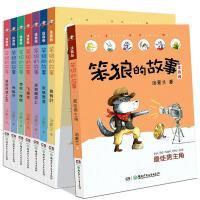 笨狼的故事注音版全套8册 彩图版 汤素兰系列儿童书7-10岁狼树叶/笨狼的故事拼音版 小学生三二一年级课外书儿童文学