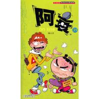 【二手旧书9成新】阿衰on line-31-猫小乐-9787541557729 云南教育出版社