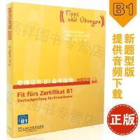 正版 歌德证书B1备考指南 新题型版 附音频下载 德语考试 德福学习书 上海外语教育出版社 9787544647335