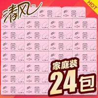 清风抽纸质感纯品抽取式纸巾150抽*24包*2层(小规格)卫生纸家用批发整箱家庭装
