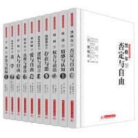 西方哲学大师经典套装:第二辑(全10册,卢梭、黑格尔、海德格尔、福柯、 维特根斯坦、休谟、鲍姆嘉通、