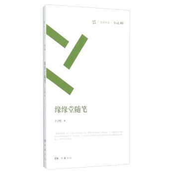 缘缘堂随笔丰子恺岳麓书社9787553804330 新书店购书无忧有保障!