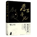 【新书店正版】考古手记微笑的猫长江文艺出版社9787535487230
