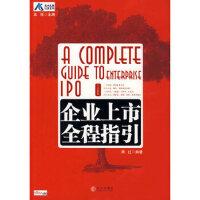 企业上市全程指引王璞,周红著中信出版社9787508611525