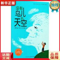 海豚绘本花园:没有鸟儿的天空(平) [法] 雷米古琼/著绘 长江少年儿童出版社 9787556073924 新华正版