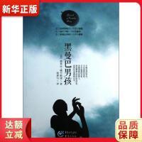 黑曼巴男孩 [英] 娜蒂法・穆罕默德,钱屏匀 重庆出版集团,重庆出版社