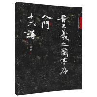 晋王羲之兰亭序入门十六讲(萧华书法大教室精品教材系列)