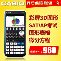 卡西欧FX-CG50图形计算器SAT/AP等学生考试辅助学习