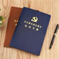 党风廉政建记事本履责手册党员廉政学习教育笔记本子定制logo单位