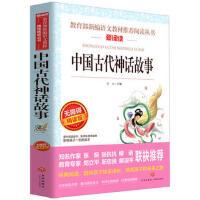 中国古代神话故事(无障碍精读版)导读版语文新课标必读丛书分级课外阅读青少版(无障碍阅读彩插本)