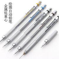 日本PENTEL派通自动铅笔美术漫画专业绘图素描用不易断学生考试活动铅笔0.3/0.5/0.7/0.9低重心自动笔PG