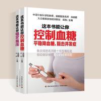 这本书能让你稳定血压控制血糖血压高养生书降血压高食谱书血糖高的食谱书高血糖食谱降血糖糖尿病菜谱饮食书籍糖尿饼病人食谱书
