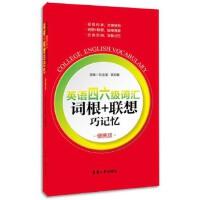 英语四六级词汇词根+联想巧记忆(便携版)刘金龙,高莉敏东华大学出版社9787566905390