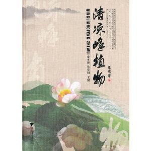 清凉峰植物
