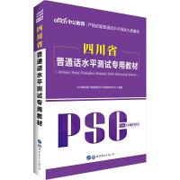 中公四川省普通话水平测试专用教材最新版(赠命题说话手册)
