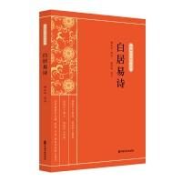 白居易诗(新编学生国学丛书)