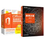 数学之美(第二版)+Office 2016实战技巧精粹辞典(全技巧视频版)