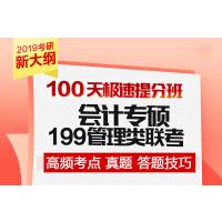 2019考研《199管理类联考综合能力》100天极速提分班(高清视频)