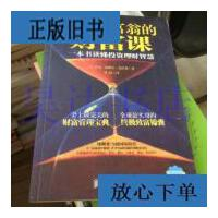 【二手旧书9成新】巴比伦富翁的财富课――一本书读懂投资理财智?