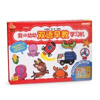 趣威文化 我的幼幼双语早教学习机 儿童早教机幼儿启蒙玩具