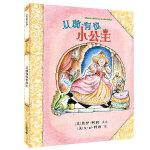 正版精装 从前有位小公主 麦克米伦世纪国际大奖经典绘本图画书 幼儿儿童亲子阅读童话故事书籍 畅销童书图书读物 3-4-