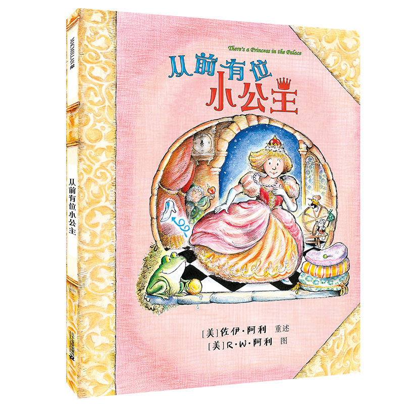 正版精装 从前有位小公主 麦克米伦世纪国际大奖经典绘本图画书 幼儿儿童亲子阅读童话故事书籍  畅销童书图书读物 3-4-5-6-7-8岁