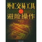 【新书店正品包邮】外汇交易工具与避险操作 韩复龄 中国时代经济出版社 9787801698827