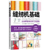 缝纫机基础:全面掌握缝纫技艺的精髓 〔英〕Jane Bolsover 9787530496824 北京科学技术出版社